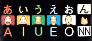 Takahiko Iimura AIUEONN