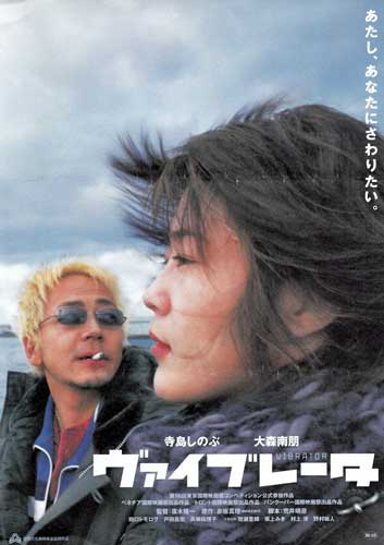 Flyer for Ryuichi Hiroki's Vibrator (2003)