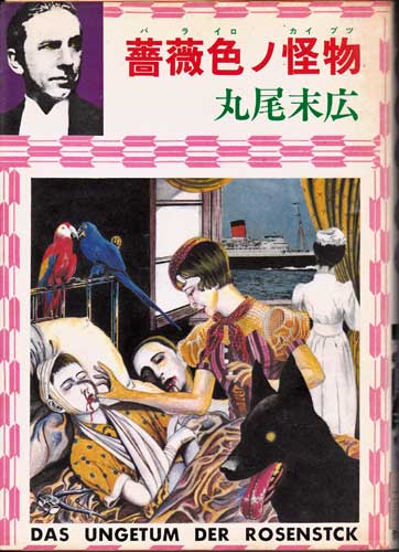 Rose-Colored Monster first edition cover (1982)