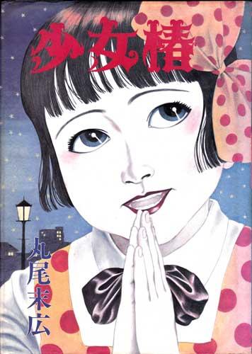 Shojo Tsubaki Japanese cover
