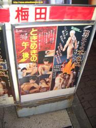 Pink Theater, Osaka, Japan