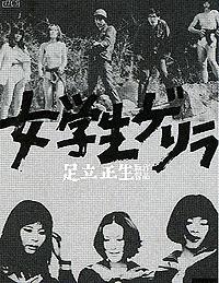 School Girl Guerilla Poster