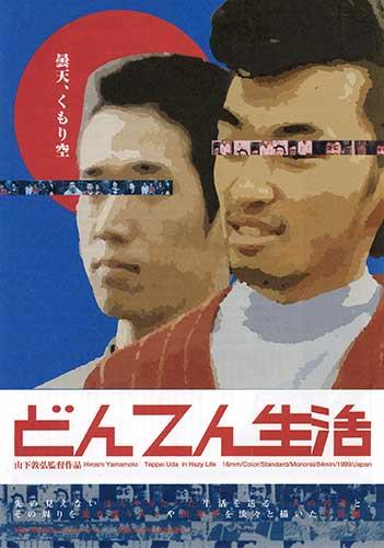 Poster for Hazy Life by Nobuhiro Yamashita (1999)