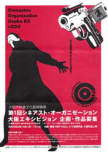 Poster for the first Co2 EX film festival in 2005