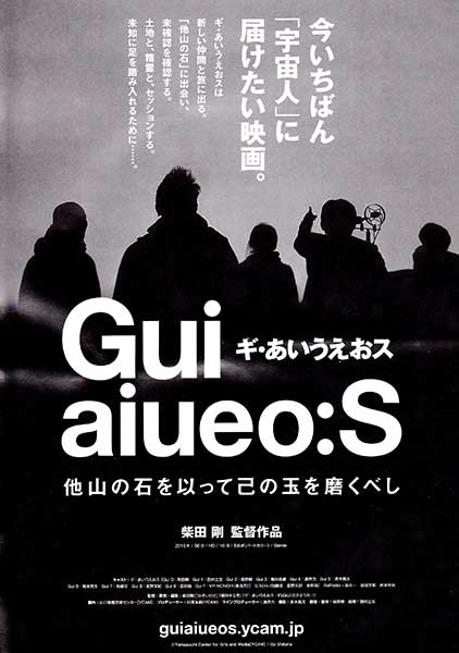 On a quest for meaning - Gui aiueo S movie flyer