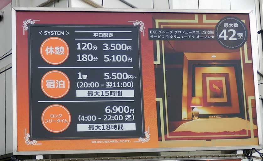 Typical Love Hotel price list.