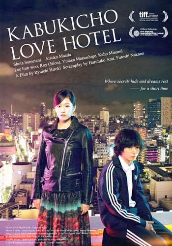 Atsuko Maeda and Shota Sometani on the international flyer for Kabukicho Love Hotel